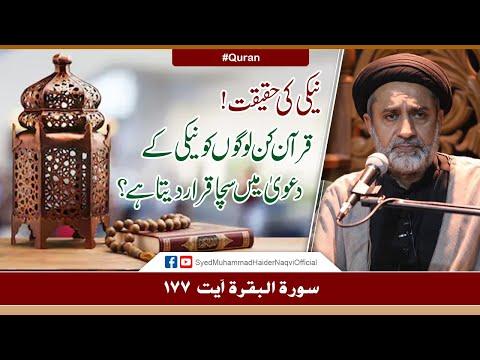 Naiki Ki Haqeeqat!    Quran Kin Logon Ko Naiki Kay Dawa Main Sacha Qarar Daita Hay?   Urdu