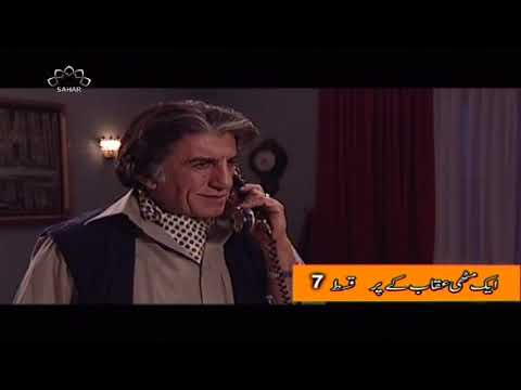 [07] Aik Muthi Uqaab Kay Par  | ایک مٹھی عقاب کے پر | Urdu Drama Serial