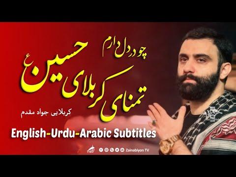 چو در دل دارم تمنای کربلای حسین - جواد مقدم   Farsi sub English Urdu Arabic