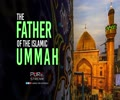 THE FATHER OF THE ISLAMIC UMMAH | Imam Sayyid Ali Khamenei | Farsi Sub English