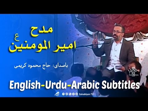 مدح امیرالمومنین - محمود کریمی | Farsi subEnglish Urdu Arabic