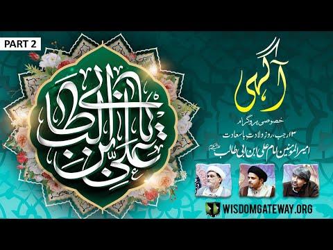 [Talkshow] Aagahi | 13 Rajab Wiladat Ameer ul Momineen Imam Ali Ibne Abi Talib (as) | Part 2 | Urdu