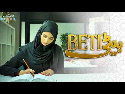 BETI   DAUGHTER   Wiladat e Hazrat Bibi Fatima Zehra (sa)   Holy Shrine of Imam Reza