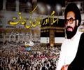 اسلام اور ایمان کی طاقت | شہید عارف حسین الحسینی | Urdu