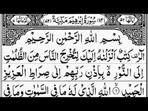 Surah Ibrahim | By Sheikh Abdur-Rahman As-Sudais | Full With Arabic Text (HD) | 14-سورۃابراھیم