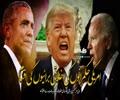 امریکی حکمرانوں کی اخلاقی برائیوں کی اقسام | امام خامنہ ای | Farsi Sub Urdu