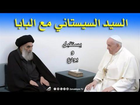 السيد السيستاني مع البابا فرنسيس   Ayatollah Sistani with the Pope Francis - Arabic English