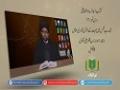 جاذبہ و دافعہ علیؑ [11]   تہذیبِ نفس میں محبت کے اثر کی تیسری مثال   Urdu