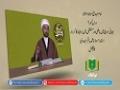 امام مہدیؑ موجود موعود [1]   جہانی سوچ میں ماضی اور مستقبل میں ارتباط کا کردار   Urdu