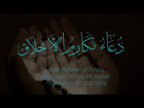 Dua Makarimul Akhlaq - Arabic sub English (HD)