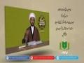 امام مہدیؑ موجود موعود [3]   مہدویت اور ڈیموکریسی کا رابطہ   Urdu