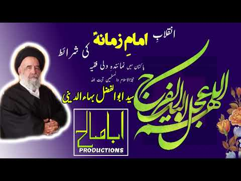 CLIP | شرائطِ انقلابِ امامِ زمانہؑ | Part 1/4 - آئین | H.I Syed Abul Fazl Bahauddini | Farsi & Urdu