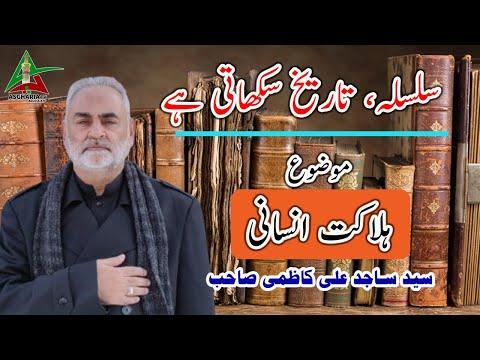 [Tareekh Sikhati hai PI] Halaqt Insani Syed Sajid Ali Kazimi | Urdu
