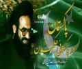 پاکستان اور پاکستانی حکمران | شہید علامہ عارف حسین الحسینی رضوان اللہ علیہ | Urdu