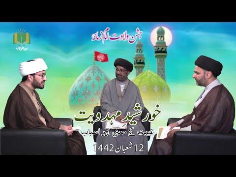 [ٹاک شو] نور الولایہ ٹی وی-غیبت کے معنی اور اسباب   12 شعبان 1442   Urdu