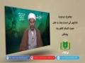 مہدويت   نشانیوں کی نسبت ہمارا رد عمل   Urdu