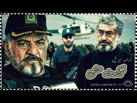 [ Drama Serial ]سیکرٹ مشن - Episode 12 | SaharTv - Farsi sub Urdu