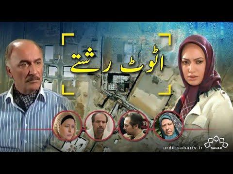 [ Irani Drama Serial ] Attot Rishtay |اَٹوٹ رشتے - Episode 20 | SaharTv - Urdu