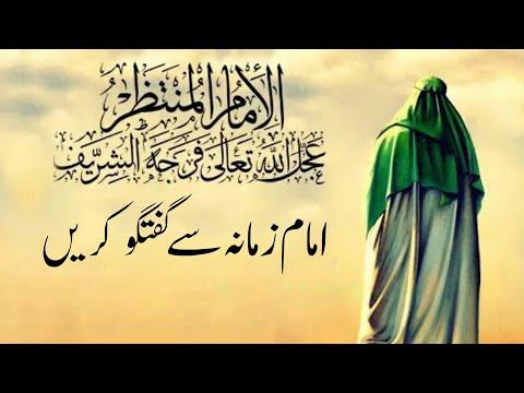 Short Clip   Imam e Zaman sy Guftugu Karen   امام زمانؑ سے گفتگو کریں - Farsi sub Urdu