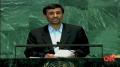 [Clip] President Ahmadinejad speaks at U.N. - 23Sep09 - English