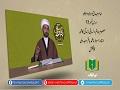 امام مہدیؑ موجود موعود [13]   معصوم امامؑ، انسانی زندگی کا محور   Urdu