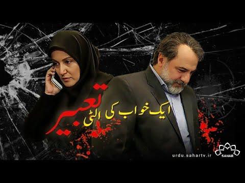 [ Drama Serial ] ایک خواب کی الٹی تعبیر - Ek Khawab Ki Ulti Tabeer | Episode 22 | SaharTv - Urdu