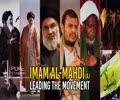 Imam al-Mahdi (A) Leading The Movement | Dr. Hasan Abbasi | Farsi Sub English