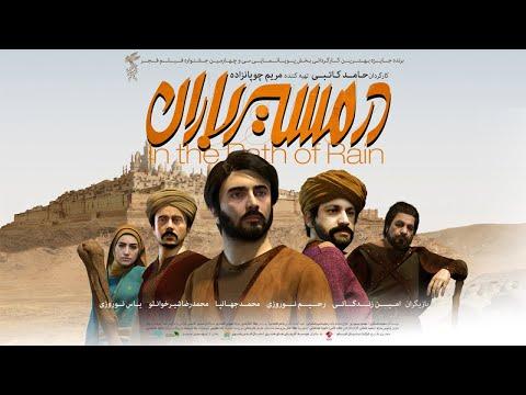 Animation Dar Masir Baran - Full Movie | انیمیشن در مسیر باران - کامل | Farsi