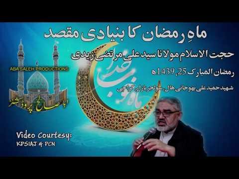 CLIP | ماهِ رمضان کا بنیادی مقصد | Hujjat ul Islam Maulana Syed Ali Murtaza Zaidi | Urdu