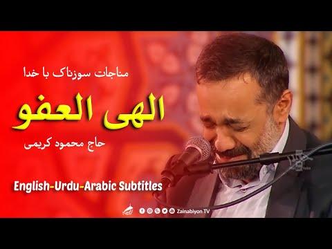 (الهی العفو - محمود کریمی )مناجات با خدا  | Fars sub English Urdu Arabic