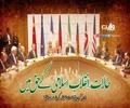 انقلابِ اسلامی کے حق میں بدلتے حالات! | ولی امرِ مسلمین سید علی خامنہ ای حفظہ اللہ | Farsi Sub Urdu