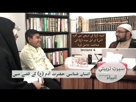[4] Youth Sessions | Insan Shanasi In The Story of Hazrat Adam (as) | Anbiya & The Last Prophet - Urdu