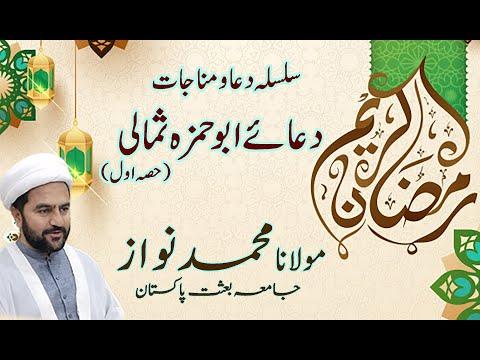 [04]Topic: Dua e Abu Hamzah Sumaali Part 1 | Maulana Muhammad Nawaz - Urdu