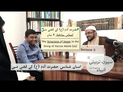 [5] Youth Sessions || Insan Shanasi In The Story of Hazrat Adam (as) | Structure of The Human Being - Urdu