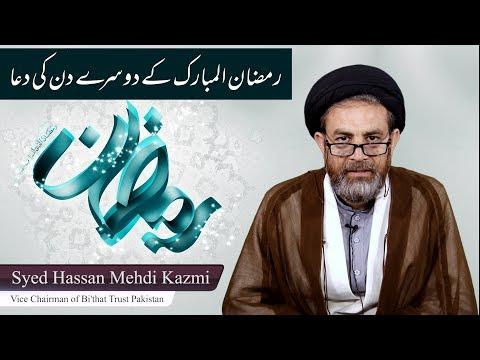 Ramzan ul Mubarak k Dosry Din Ki Dua || Hujjat ul Islam Syed Hassan Mehdi Kazmi || In Urdu