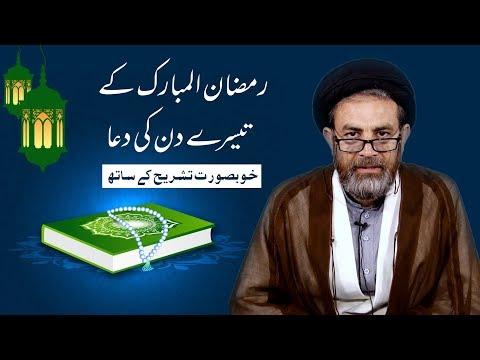 Ramzan ul Mubarak k Teesray Din Ki Dua || Hujjat ul Islam Syed Hassan Mehdi Kazmi || In Urdu