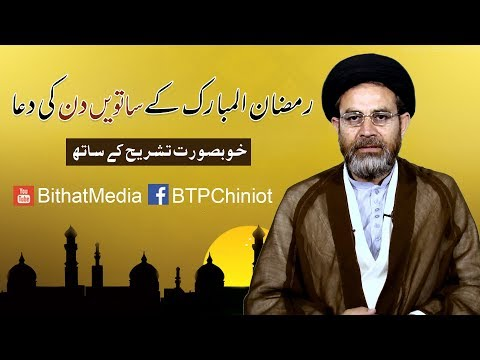 Ramzan ul Mubarak k Satven Din Ki Dua || Hujjat ul Islam Syed Hassan Mehdi Kazmi || In Urdu