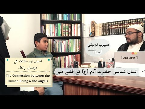 [7] Youth Sessions | Insan Shanasi In The Story of Hazrat Adam (as) | The Human Being & The Angels - Urdu
