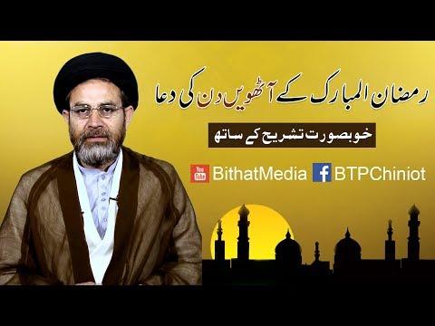 Ramzan ul Mubarak k Athwen Din Ki Dua || Hujjat ul Islam Syed Hassan Mehdi Kazmi || In Urdu
