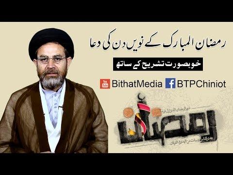 Ramzan ul Mubarak k Nowen Din Ki Dua || Hujjat ul Islam Syed Hassan Mehdi Kazmi || In Urdu