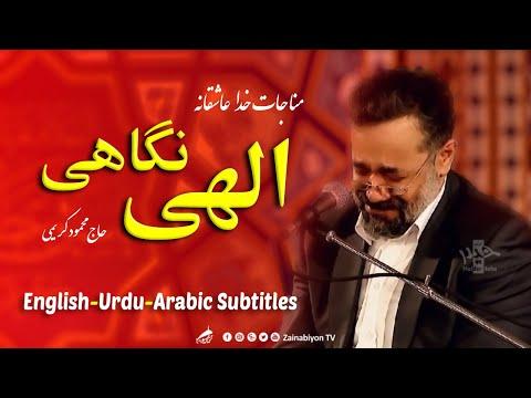 الهی نگاهی )مناجات با خدا( محمود کریمی    Farsi sub English Urdu Arabic