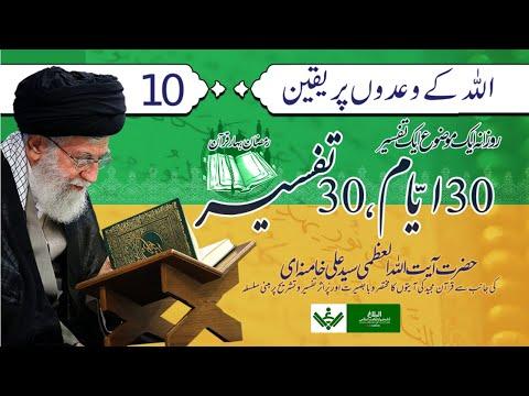 [Ep 10/30   Mukhtasir Tafseer] Allah ke Wadon per Yaqeen  اللہ کے وعدوں پر یقین  Ramazan 2021   Farsi Sub Urdu
