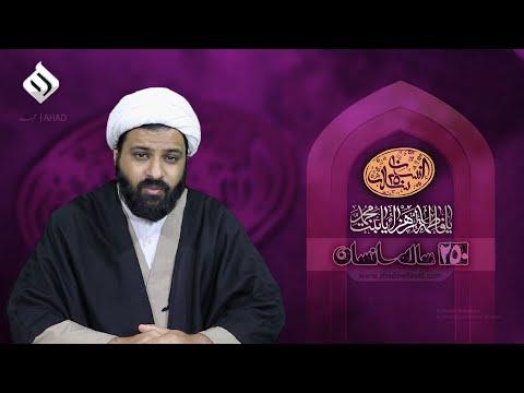 [09] 250 Saalah Insaan   Rehbar Syed Ali Khamenei   Ramazan 2021   Urdu   سالہ_انسان   فاطمہ زہراؑ-1  کوثر رسول اور امّ ابیہا  رہبر معظم آیت اللہ العظمیٰ خامنہ ای