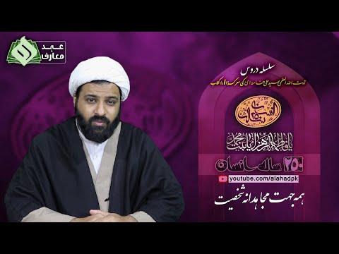 [10] 250 Saalah Insaan   Rehbar Syed Ali Khamenei   Ramazan 2021   Urdu    (2) فاطمہ زہراؑ   Urdu