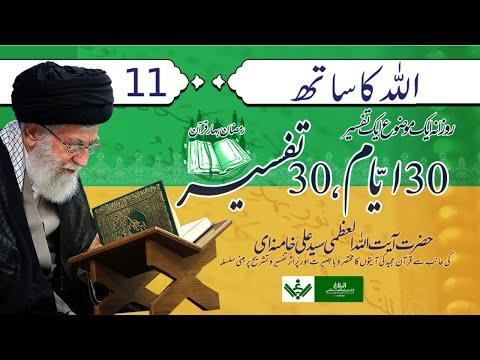 [Ep 11/30   Mukhtasir Tafseer] Allah ka Sath   Rehbar Syed Ali Khamenei   Ramazan 2021 Farsi sub Urdu