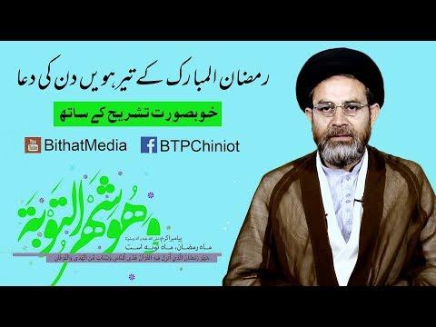 Ramzan ul Mubarak k Terwen Din Ki Dua || Hujjat ul Islam Syed Hassan Mehdi Kazmi || In Urdu