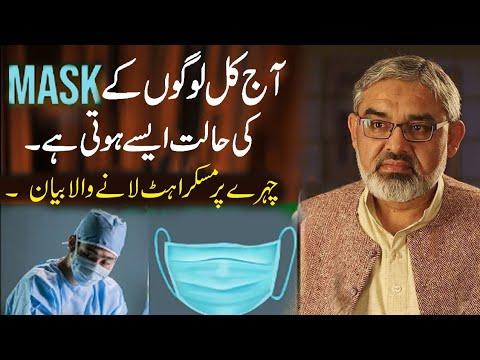 [Clip] Mask pehen lo   H.I Syed Ali Murtaza Zaidi   Ramazan 2021   Urdu