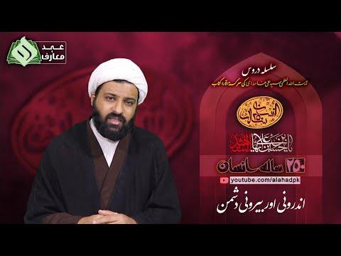 [13] 250 saalah insaan   Rehbar Syed Ali Khamenei   Ramazan 2021   Urdu
