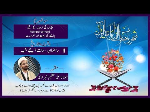 [Lecture] Bachon ki Tarbiyat - بچوں کی تربیت کے لئے مزاج جاننے کی اہمیت اور ضروت   Maulana Ali Azeem Sherazi   Urdu