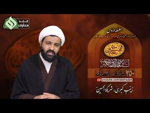 [15] 250 saalah insaan   Rehbar Syed Ali Khamenei   Ramazan 2021   Urdu